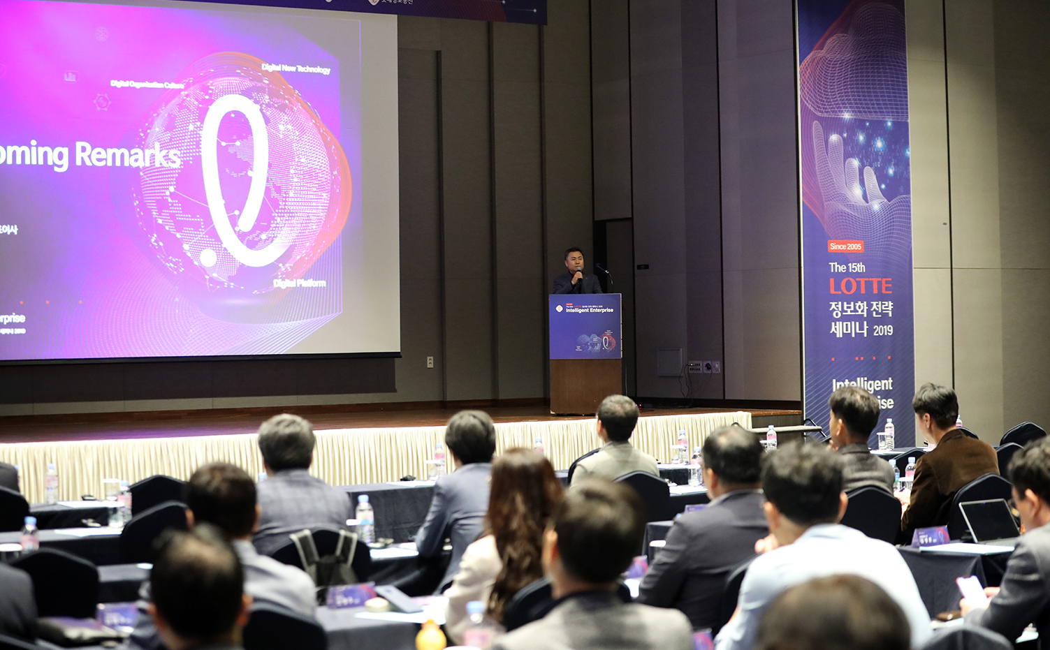 The 15th LOTTE CIO Seminar for DT Strategy