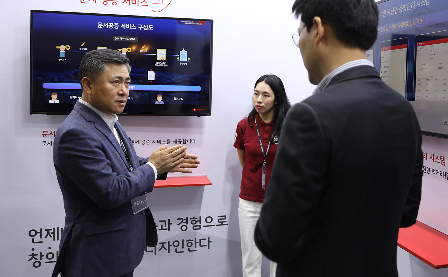 Released blockchain applied solutions in 'Blockchain Seoul 2019'